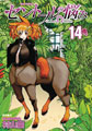 Image: A Centaurs Life Vol. 14 GN  - Seven Seas Entertainment LLC
