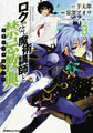 Image: Akashic: Records of Bastard Magical Instructor Vol. 03 GN  - Seven Seas Entertainment LLC