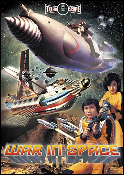 Image: War in Space DVD  -