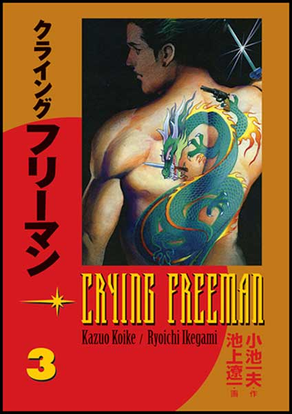 Image: Crying Freeman Vol. 03 SC  - Dark Horse Comics