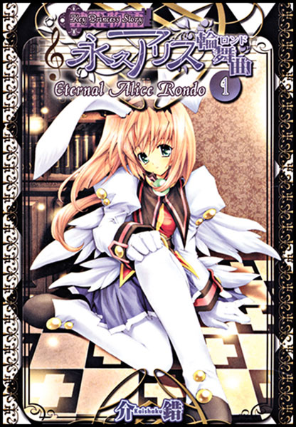 Image: Key Princess Story: Eternal Alice Rondo Vol. 01 SC  - DR Master Publications Inc