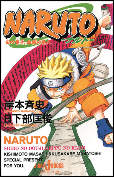 Image: Naruto: Innocent Heart, Demonic Blood SC  - Viz Media LLC