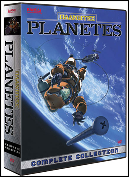 Image: Planetes Complete Collection  (DVD) -