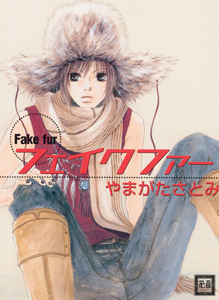 Image: Fake Fur SC  - Digital Manga Distribution
