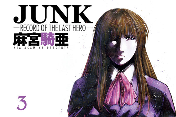 Image: Junk: Record of the Last Hero Vol. 03 SC  - DR Master Publications Inc