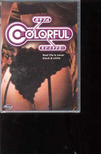 Image: Colorful DVD  -