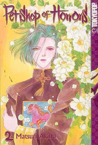 Image: Pet Shop of Horrors Vol. 2 SC  - Tokyopop