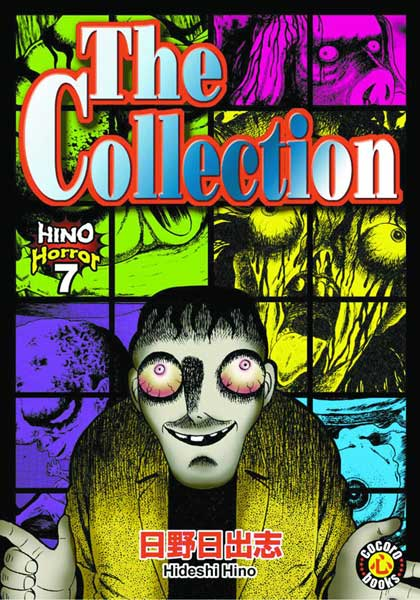 Image: Hino Horror Vol. 7: The Collection Part 1 SC  - DH Publishing