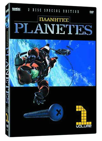 Image: Planetes Vol. 03: 2-Disc Special Ed. DVD  -