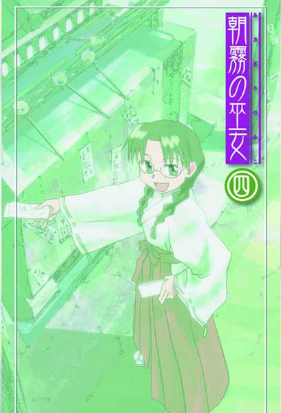 Image: Shrine of the Morning Mist Vol. 3: Asagari No Miko DVD  -