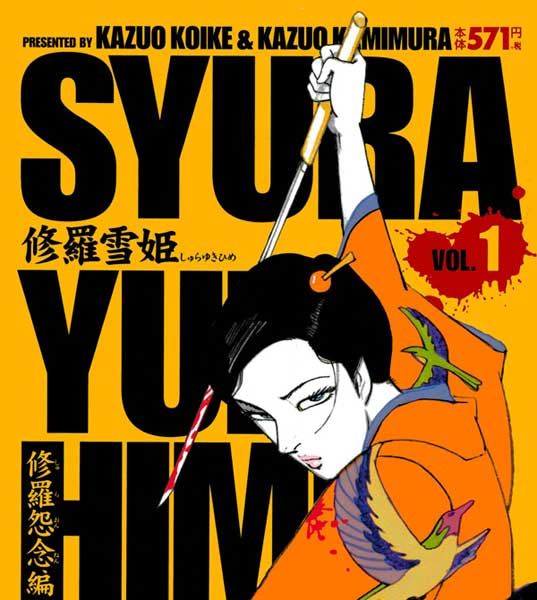 Image: Lady Snowblood Vol. 01: Deep-Seated Grudge Part 1 SC  - Dark Horse Comics