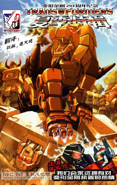 Image: Transformers 2004 Summer Special  - Dreamwave