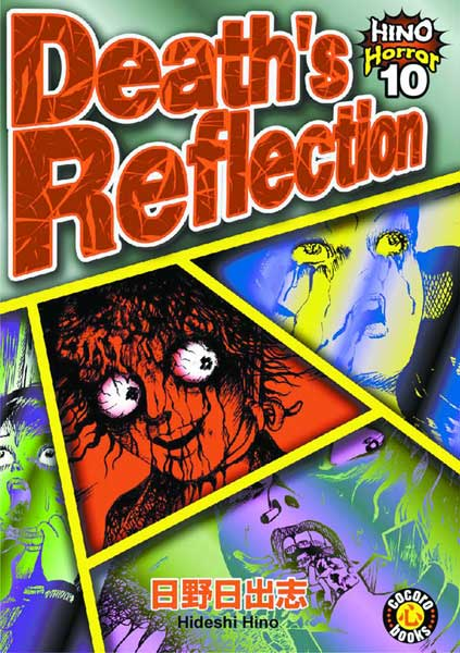 Image: Hino Horror Vol. 10: Death's Reflection SC  - DH Publishing
