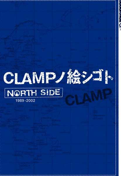 Image: CLAMP North Side SC  - Tokyopop