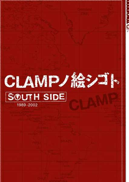 Image: CLAMP South Side SC  - Tokyopop
