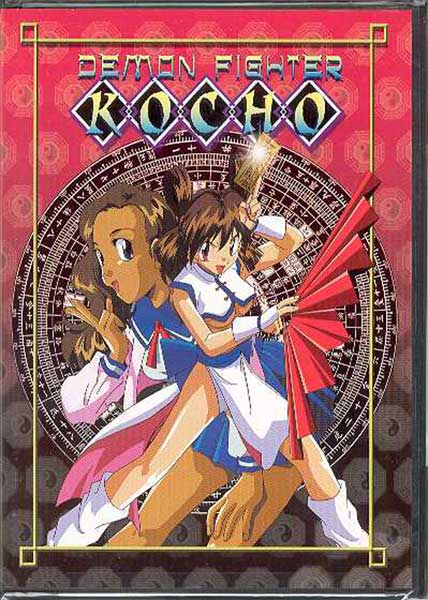 Image: Demon Fighter Kocho DVD  -