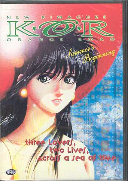 Image: Kimagure Orange Road: Summers Beginning DVD  -