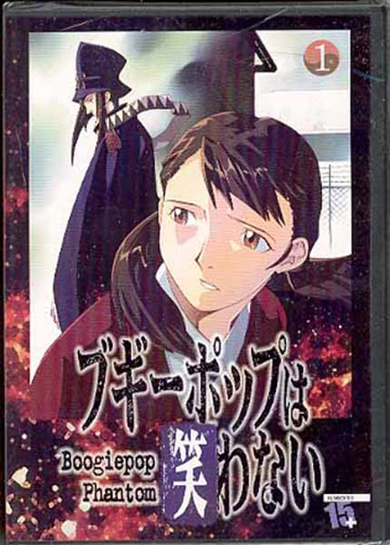 Image: Boogiepop Phantom Evolution 4 DVD  -