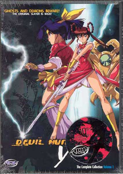 Image: Devil Hunter Yohko Collection 1 DVD  -