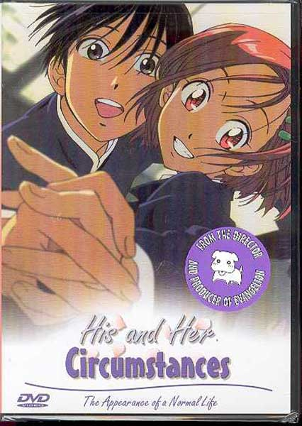 Image: His and Her Circumstances - Kare Kano Vol. 01 DVD  -