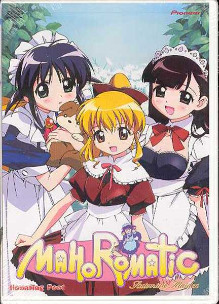 Image: Mahoro Automatic Maiden Vol. 2: Haunting Past DVD  -