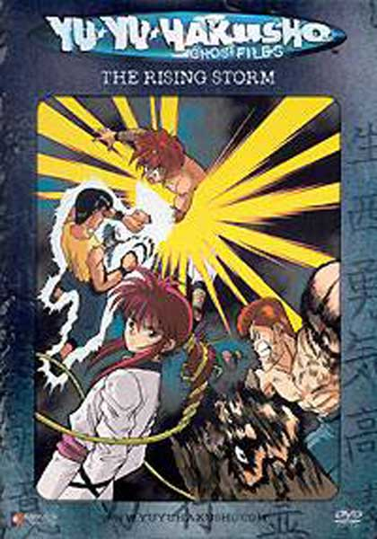 Image: Yu Yu Hakusho Vol. 12: The Rising Storm DVD - Uncut  -