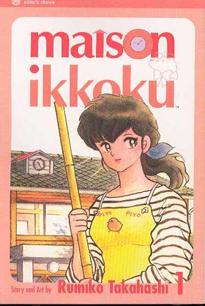 Image: Maison Ikkoku Vol. 01 SC  - Viz Media LLC