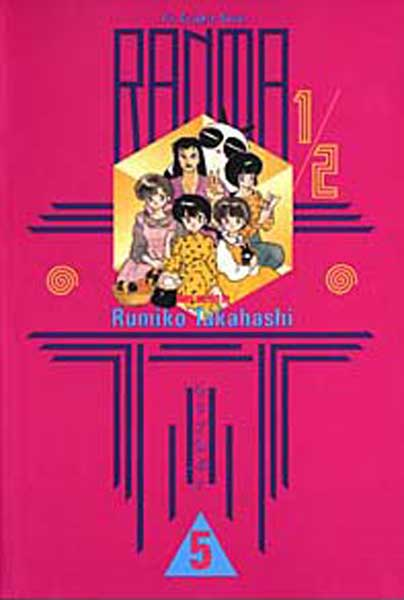 Image: Ranma 1/2 Vol. 05 SC  (1st ed.) - Viz Communications