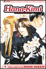 Image: Hana Kimi Vol. 09 SC  - Viz Media LLC