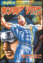 Image: Ultimate Muscle Vol. 10 SC  - Viz Media LLC