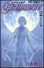Image: Claymore Vol. 02 SC  - Viz Media LLC