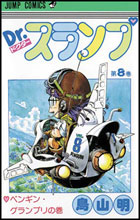 Image: Dr. Slump Vol. 08 SC  - Viz Media LLC