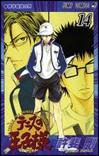 Image: Prince of Tennis Vol. 14 SC  - Viz Media LLC