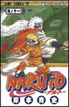 Image: Naruto Vol. 11 SC  - Viz Media LLC