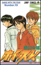 Image: Whistle Vol. 13 SC  - Viz Media LLC