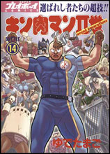 Image: Ultimate Muscle Vol. 14 SC  - Viz Media LLC