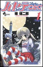 Image: Hayate the Combat Butler Vol. 01 SC  - Viz Media LLC