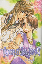 Image: Tenshi Ja Nai Vol. 07 SC  - Go! Media Entertainment LLC