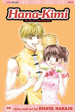 Image: Hana Kimi Vol. 19 SC  - Viz Media LLC