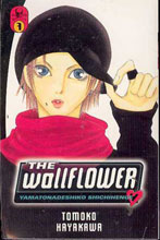 Image: Wallflower Vol. 07 SC  - Del Rey