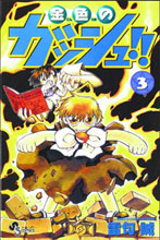 Image: Zatch Bell Vol. 03 SC  - Viz Media LLC