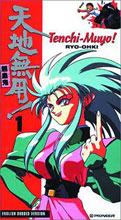 Image: Tenchi Muyo! Ryo-Ohki Vol. 1: Here Comes the Bride DVD - Uncut  -