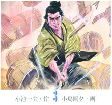 Image: Samurai Executioner Vol. 03 SC  - Dark Horse Comics