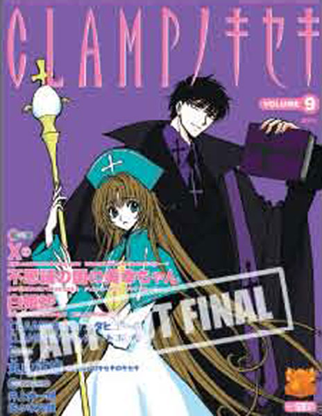 Image: Clamp No Kiseki Magazine Collectable Vol. 9  - Tokyopop