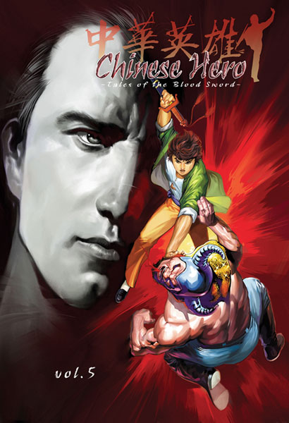 Image: Chinese Hero Vol. 05: Tales of the Blood Sword SC  - DR Master Publications Inc