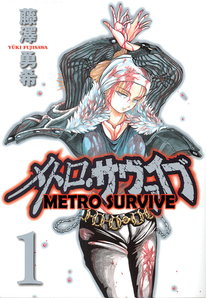 Image: Metro Survive Vol. 01 SC  - DR Master Publications Inc