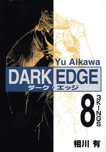 Image: Dark Edge Vol. 08 SC   - DR Master Publications Inc