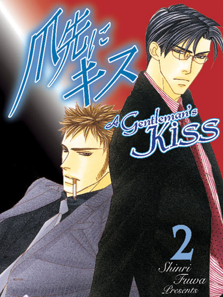 Image: Gentlemans Kiss Vol. 02 GN  - Digital Manga Distribution