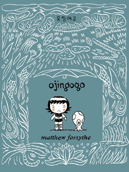 Image: Ojingogo SC  - Drawn & Quarterly
