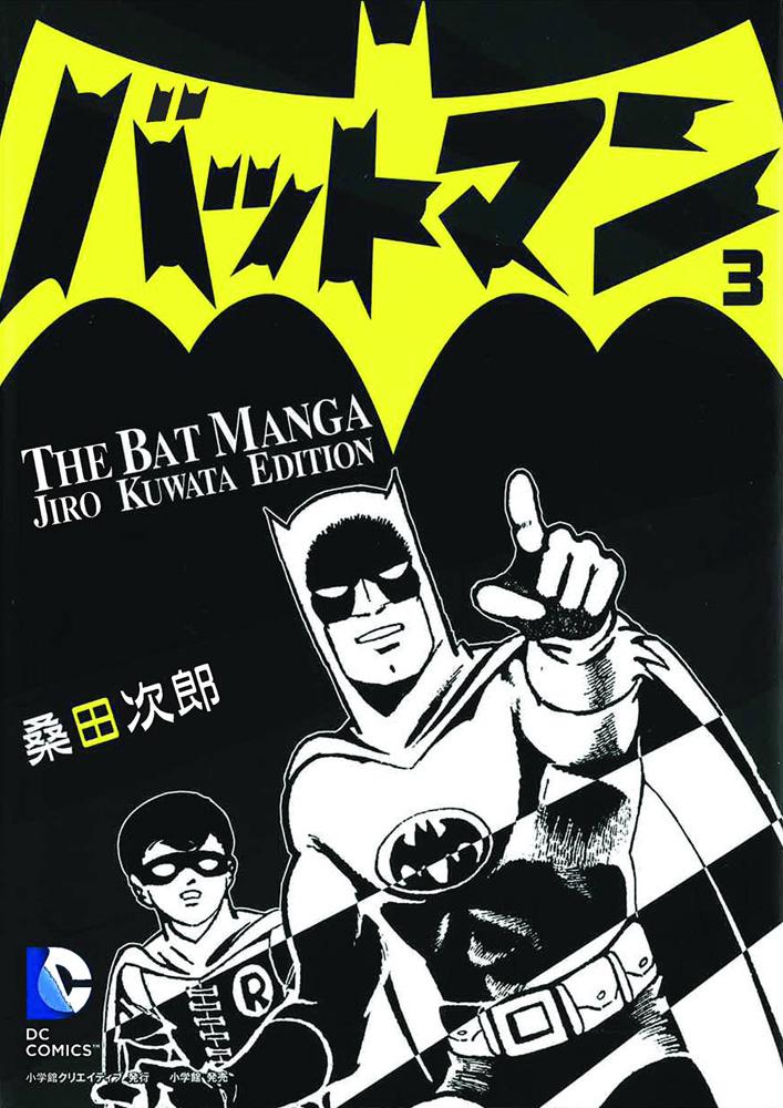 Batman: The Jiro Kuwata Batmanga Volume 3